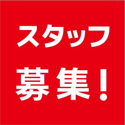 aviso_staff